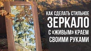 Как сделать зеркало в раме из слэба дерева своими руками | DIY мебель