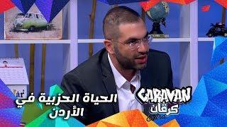 الحياة الحزبية في الأردن - Caravan extra
