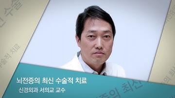 뇌전증의 최신 수술적 치료: 신경외과 서의교 교수