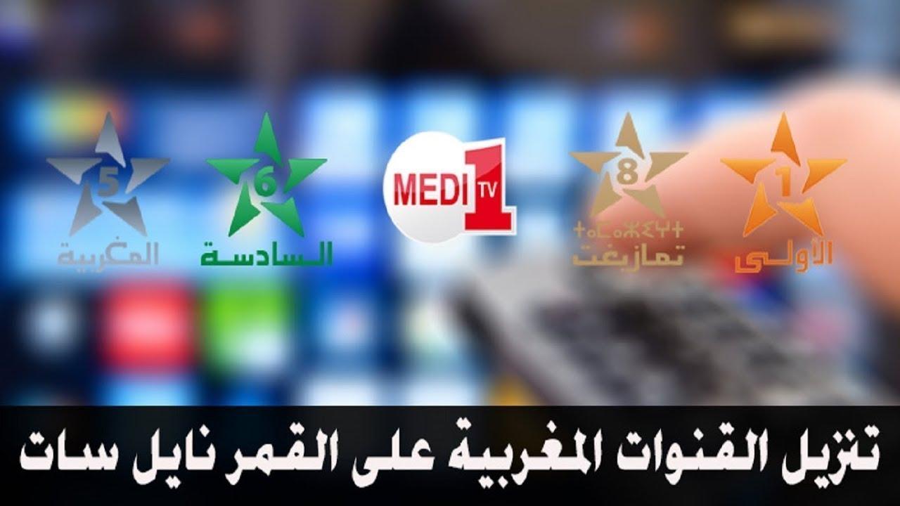 تنزيل جميع القنوات المغربية على القمر الصناعي نايل سات عن