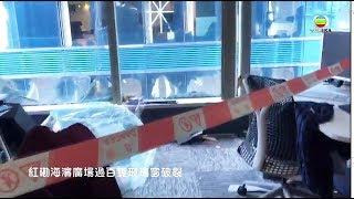 《東張西望》直擊!!!紅磡商業大廈外牆連環碎玻璃!