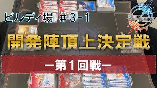 開発陣頂上決定戦 ―第1回戦―【ビルディ場】#3-1