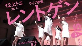 12.ヒトエ - 幻