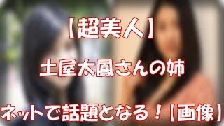 10月日曜劇場『下町ロケット』出演する土屋太鳳さん。超美人なお姉さ...