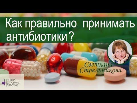 Антибиотики: виды препаратов и правила приема