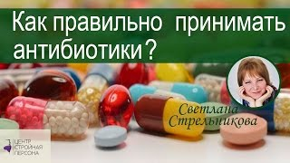 видео Можно ли грейпфрут при приеме антибиотиков