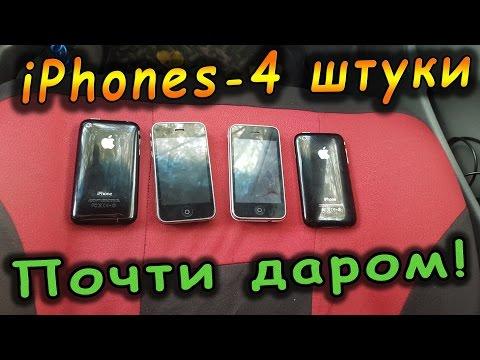 Купил 4 айфона на AVITO почти даром! Рабочие!?? / Four Pieces Of Cheap IPhone!