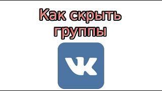 �������� ���� Как скрыть группы Вконтакте ������