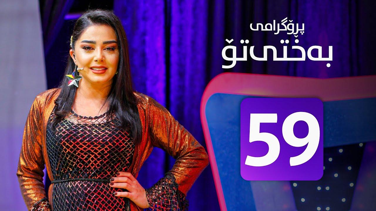 Download Baxty To - Alqay 59