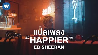 Download Mp3  แปลเพลง  Ed Sheeran - Happier