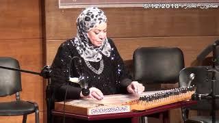 اما براوة - صولو القانون دكتورة مايسة عبد الغنى عميد معهد الموسيقى العربية - صالون المنارة 5/12/2018