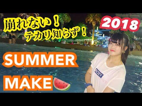 【モテ夏メイク】JKの崩れない!映える!最強夏メイク。