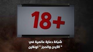 """شبكة دعارة عالمية  في الأردن والحجز """" اونلاين """""""