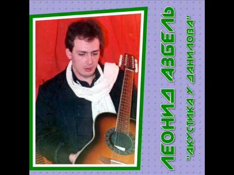 Леонид Азбель - Моя молодость (1990)