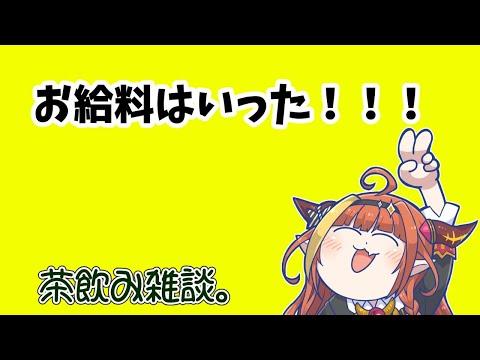 【#桐生ココ】やっときた!お給料・・・!などなどみんなに話したいことたくさん!【#ココここ】