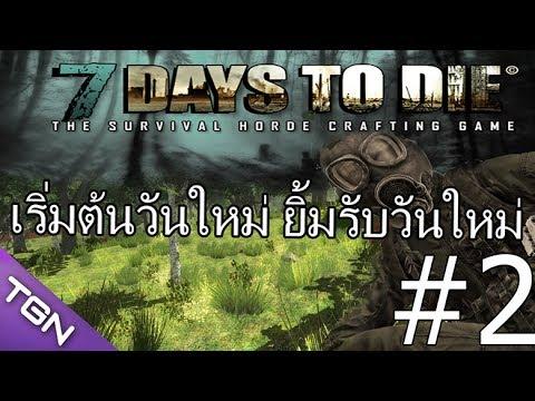 7 day to die ตอนที่2 [เริ่มต้นวันใหม่ ยิ้มรับวันใหม่] Ft.KNcrazy & KraProw