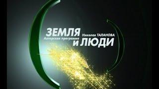 Земля и люди 22-10-15