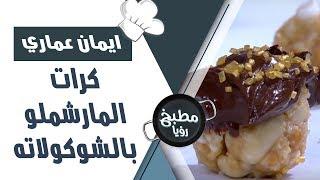 كرات المارشملو بالشوكولاته - ايمان عماري