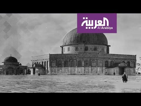 شاهد.. حقائق وأرقام بشأن القدس الشرقية التي تتمسك الدول الإسلامية بجعلها عاصمة لدولة فلسطين #قمم_مكة
