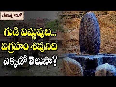 Mystery of Yaganti Temple Kurnool - Rahasyavaani