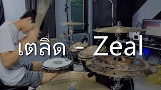 เตลิด - Zeal (Drum Cover)   EarthEPD