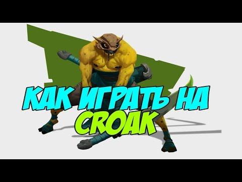 видео: Веселье в battlerite   Батлрайт гемплей croak