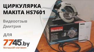 циркулярная пила Makita HS7601 Видеоотзыв (обзор) Дмитрия