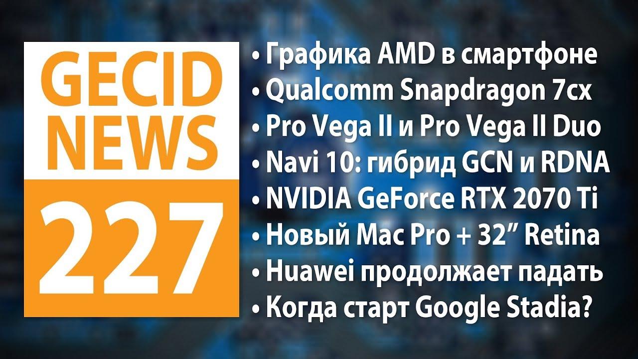 GECID News #227 ➜ Релиз AMD Radeon Pro Vega II/Vega II Duo • Анонс Apple Mac Pro и macOS Catalina