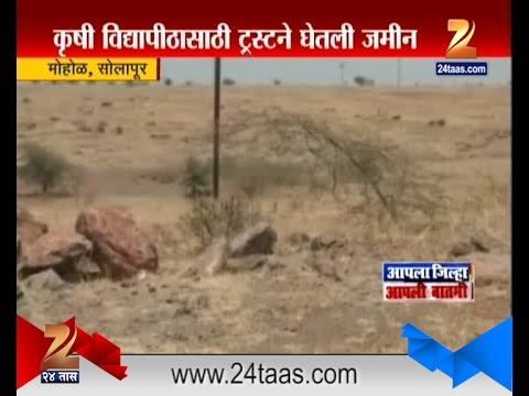 Mohal | Solapur | Farmers Protest To Get Their Land Back