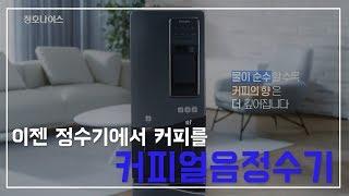 청호나이스 커피얼음정수기 휘카페 광고