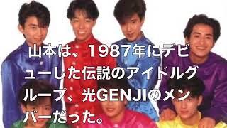山本は、1987年にデビューした伝説のアイドルグループ、光GENJIのメンバ...