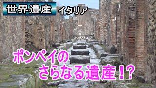 ポンペイの古代遺跡に謎の印が!!