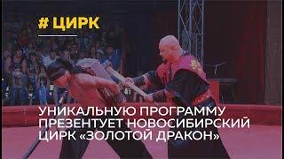 Знаменитый новосибирский цирк приглашает зрителей на уникальное шоу