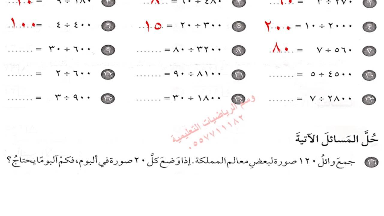 حل كتاب التمارين رياضيات 4
