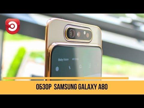 Обзор Samsung Galaxy A80. Безрамочный и с выдвижной камерой! Будущее смартфонов?