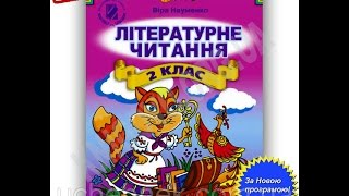 Підручник Літературне читання 2 клас Нова програма Науменко