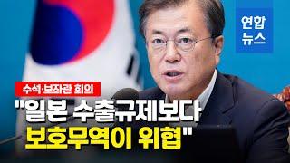 """문대통령 """"일본 수출규제보다 보호무역이 위협…대응전략 …"""