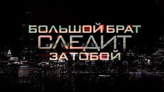 Большой брат следит за тобой / Док  Фильм / 2015 / HD
