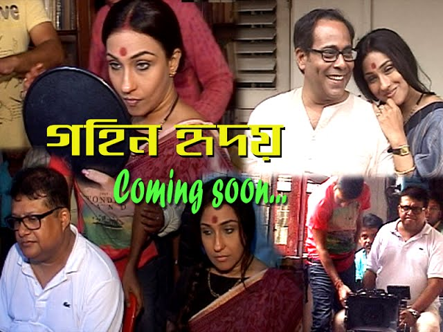Gohin Hridoy l Upcoming Bengali Movie by Agnidev Chatterjee l Debshankar & Rituparna