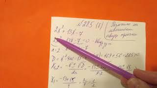 285 Алгебра 9 класс. Разложите на множители Квадратный трехчлен примеры решение