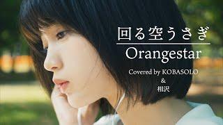 【アレンジ ver.】Orangestar / 回る空うさぎ (feat. 初音ミク) (Covered by コバソロ & 相沢)