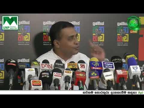 UNP Media Conference: Thushara Indunil