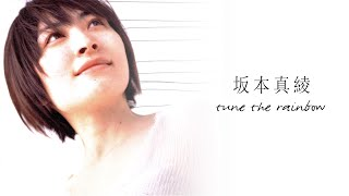 坂本真綾 - tune the rainbow
