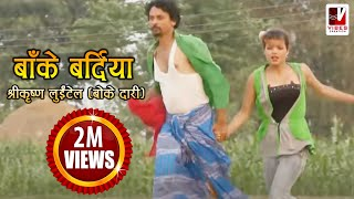 Nepali Comedy Song - Bake Bardiya (बाँके बर्दिया ) | Shreekrishna Luitel - Nepali Full Comedy Song