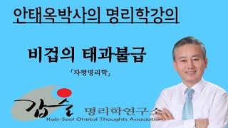 갑술명리학 십성의 태과불급(비견 겁재)