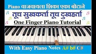 Tuch Sukhkarta Tuch Dukhharta || Easy Piano Songs For Beginners || Easy Piano Songs Notes