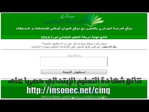 نتائج شهادة التعليم الإبتدائي بالجزائر 2014 | Resultat Cinq Bep 2014