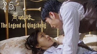 Chinese Drama 2019 | The Legend of Qin Cheng 25 Eng Sub 青城缘 | Historical Romance Drama 1080P