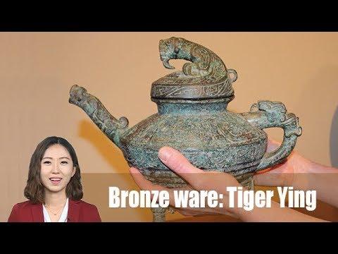 【虎鎣——被拍卖的掠夺物】Tiger Ying: Looted Chinese cultural relic auctioned in UK