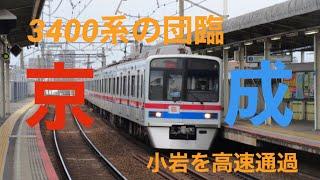 京成3400形 団体臨時列車「成田空港アクセス今昔ツアー」